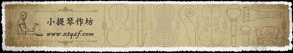 小提琴作坊