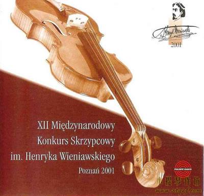 国际小提琴比赛
